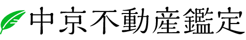 【中京不動産鑑定】愛知県名古屋市の不動産鑑定事務所
